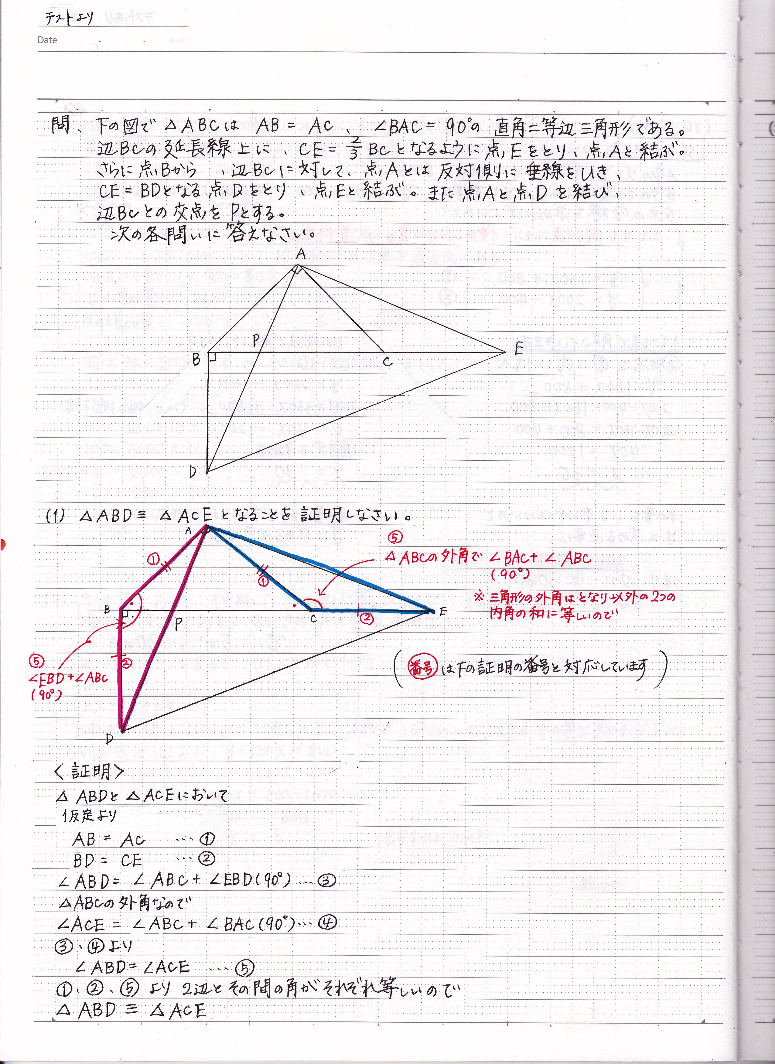 図形の総合問題の解き方 合同証明三平方の定理相似など