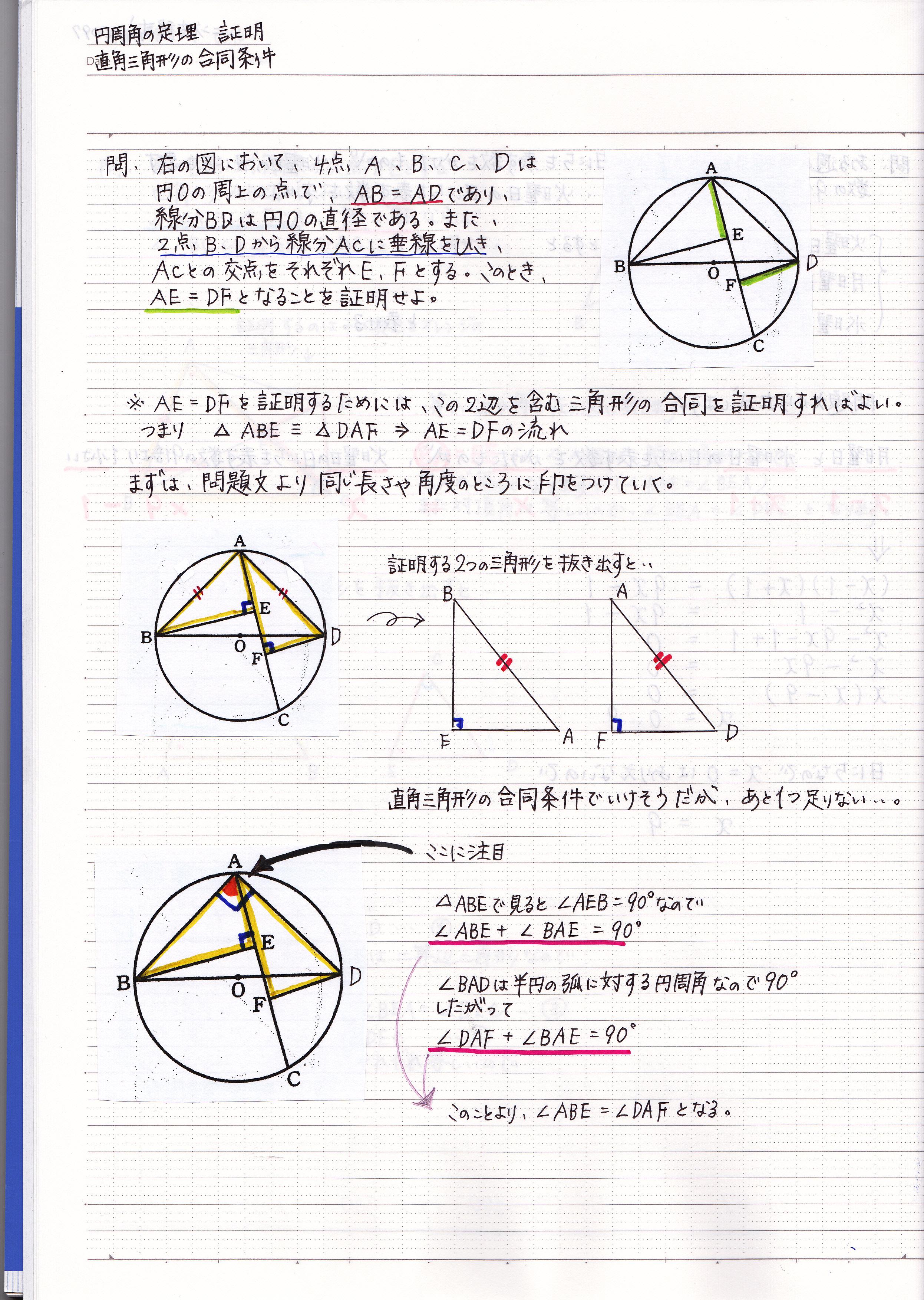 直角三角形の合同条件を使った証明問題の解き方 現役塾講師の