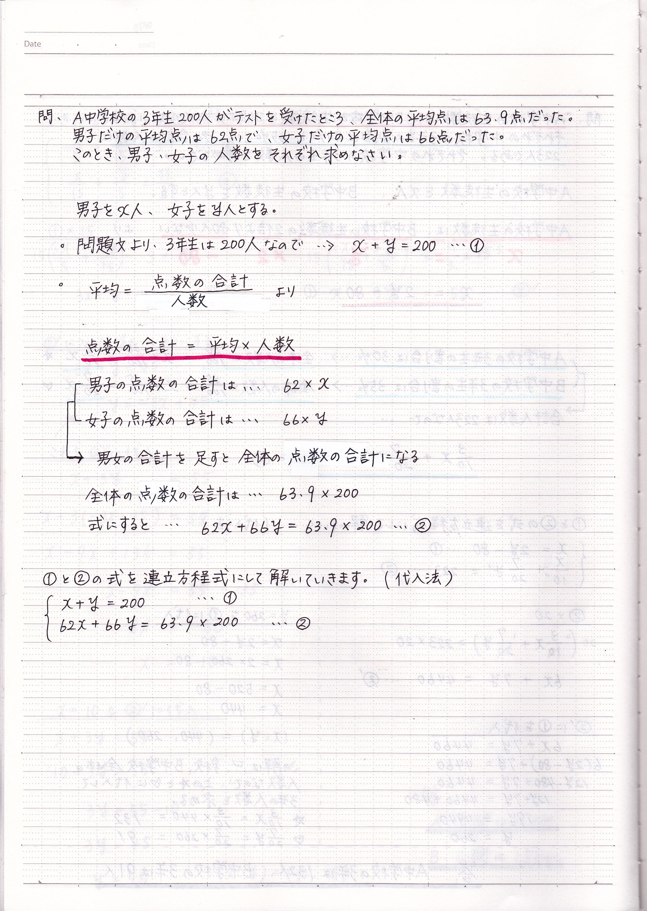解き方 連立 方程式 【超簡単】連立方程式の解き方を見分ける2つのコツ