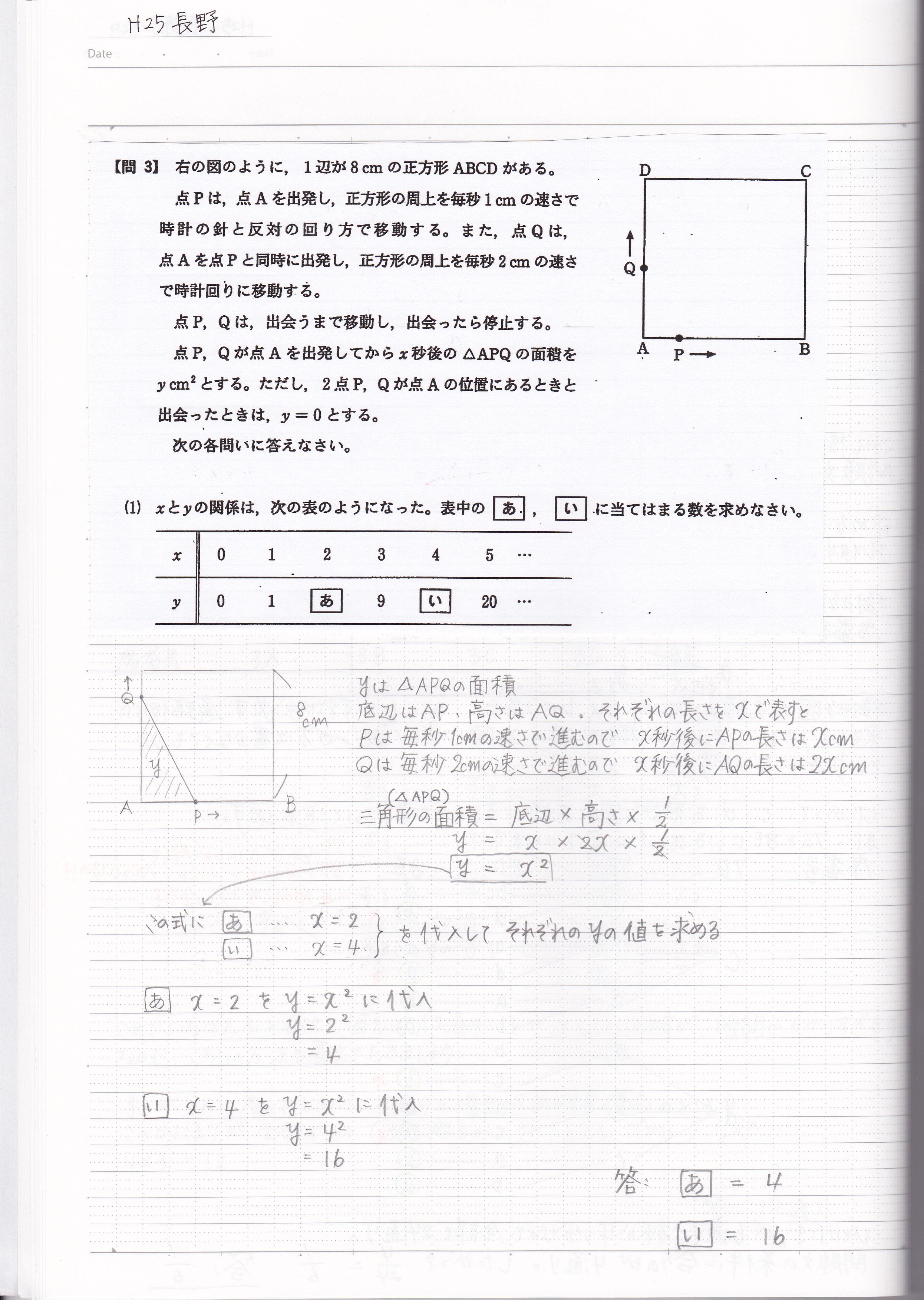 高校 長野 入試 県