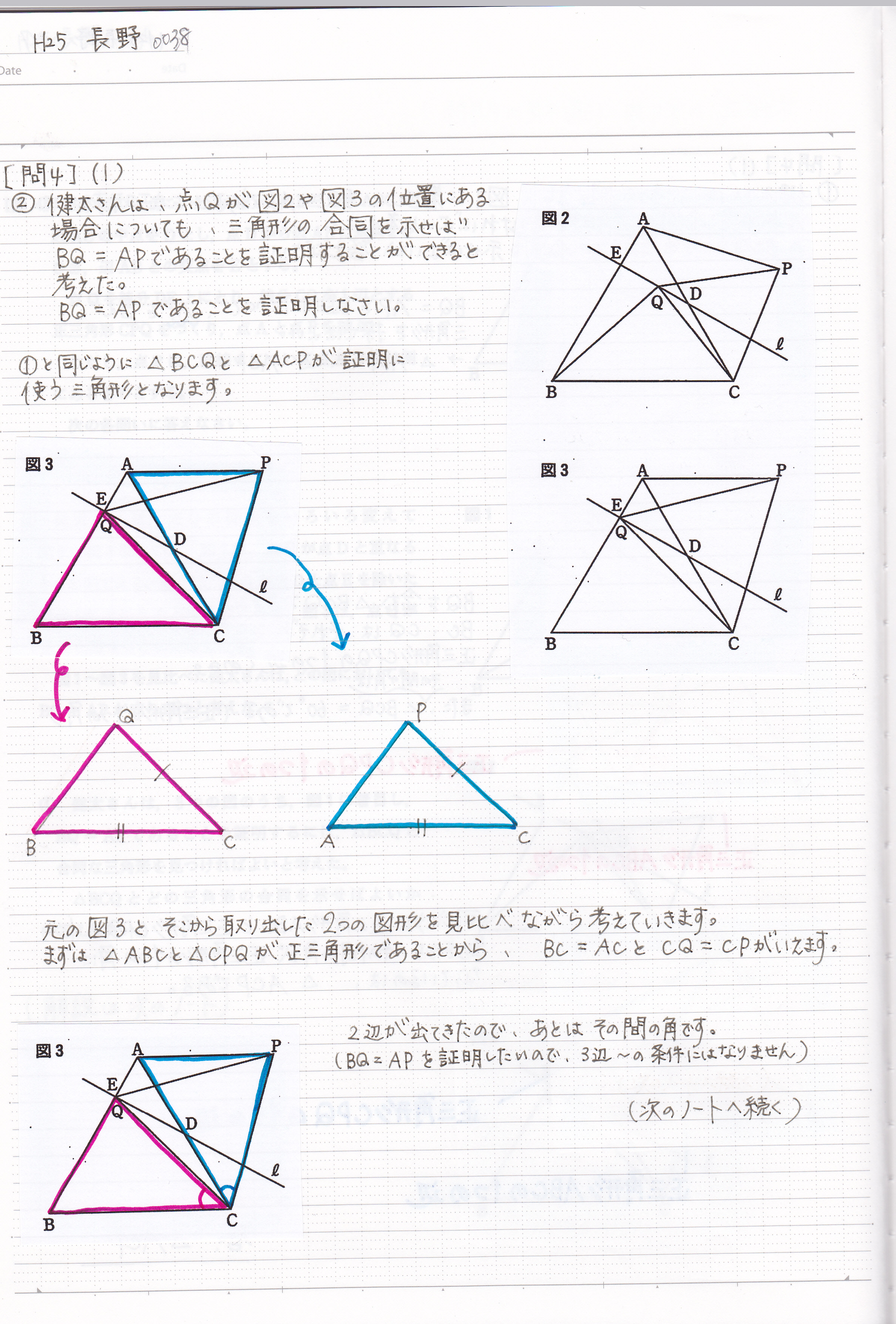 平成25年長野県立高校 入試問題⑮ 図形の証明問題合同