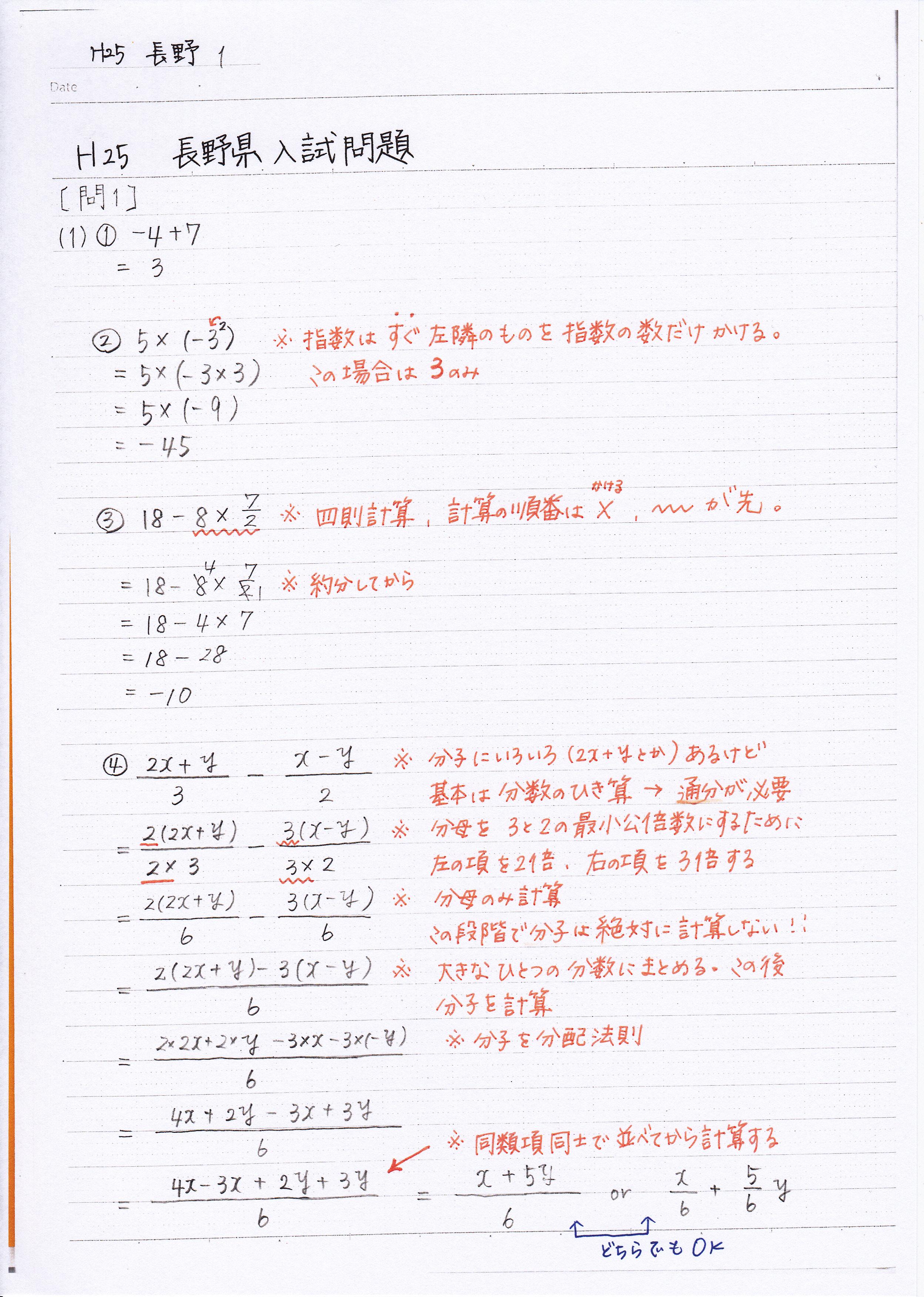 問題 中学 数学 計算
